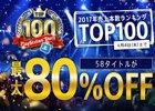 58タイトルが最大80%オフ!「2017 PlayStation Store TOP100キャンペーン」が開催