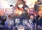 「終幕彼女」ヒロインが歌う主題歌付きフルアニメーションPVが「AnimeJapan 2018」で公開決定!