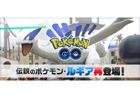 「Pokémon GO」伝説のポケモン「ルギア」がレイドバトルに再登場!プロモーションビデオもチェック