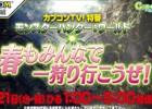 カプコンTV!「モンスターハンター:ワールド」特番が3月21日に配信!