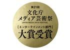 PS4「人喰いの大鷲トリコ」がメディア芸術祭にてエンターテインメント部門大賞を受賞!DL版が期間限定で20%オフに