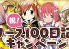 iOS/Android「きららファンタジア」リリース100日記念キャンペーン&新機能追加のアップデートが実施!