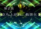 PS4/PS Vita「スーパーロボット大戦X」序盤プレイ動画第2話「立ち上がれ、救世主!」が公開!