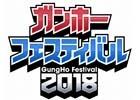 目指せプロパズドラプレイヤー!「ガンホーフェスティバル2018 全国ツアー」が4月8日よりスタート