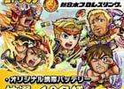 「共闘ことばRPG コトダマン」新日本プロレスリングコラボデザインの携帯バッテリーが当たるキャンペーンが開催!
