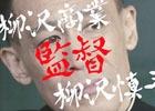 iOS/Android「八月のシンデレラナイン」柳沢慎吾さんが女子高校野球部の監督に就任!?リニューアル記念プロモーション動画が公開