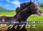 iOS/Android「ダービーインパクト」ドバイターフ優勝馬「ヴィブロス」が必ずもらえる!ドバイキャンペーンが開始