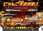 iOS/Android「みんなで にゃんこ大戦争」対人戦型の新コンテンツ「いつでもにゃんこリーグ」が実装!