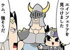 「VALKYRIE ANATOMIA -THE ORIGIN-」大川ぶくぶ氏によるアンソロジー四コマ漫画「家に帰るまでがラグナロクです。」第10話が公開!