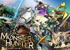 「剣と魔法のログレス いにしえの女神」でも一狩りいこうぜ!「モンスターハンター」とのコラボイベントが開始