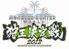 「モンスターハンター:ワールド 狩王決定戦2018」地区大会第1弾の応募受付が開始!大会決勝クエストも登場