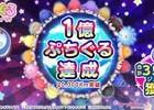 「ぷちぐるラブライブ!」公式サイト内ミニゲーム「宇宙をめざせ!ぷちぐるタワー」が最終目標の1億ぷちぐるを達成!