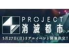 「消滅都市」4周年を記念した大型リアルイベント「PROJECT消滅都市発足発表会」が5月27日に開催!