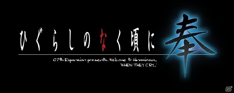 竜騎士07×樋上いたるによる完全新作「惨劇サンドボックス」発表!竜騎士07プロジェクト発表会レポート