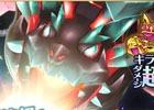 iOS/Android「バトル オブ ブレイド」春のキャンペーン第二弾が実施!強敵バハムートに挑んで精霊石をゲットしよう