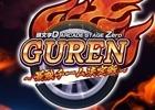 AC「頭文字 D ARCADE STAGE Zero」公式全国大会「GUREN~最強チーム決定戦~」が3月25日に開催!