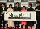 「二ノ国II レヴァナントキングダム」いよいよ発売! 志田未来さん、西島秀俊さんら豪華キャスト陣も登場した完成披露会の模様をレポート