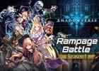 「Shadowverse Rampage Battle」の全国トーナメント「Shadowverse Rampage Battle Season1」が4月より開催!