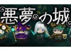 ダークファンタジー×ミニRPG「悪夢の城」がiOS/Android向けに事前登録受付開始!