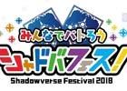 「Shadowverse」の大型イベント「シャドバフェス!」大会エントリー受付が開始!プロリーグ開幕戦の実施も決定