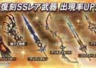 「グランブルーファンタジー」グラーシーザーやクリムゾンフィンガーなどのSSレア武器がレジェンドガチャに復刻登場!
