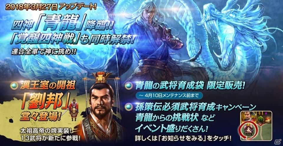 iOS/Android「三國志曹操伝 ONLINE」新戦闘システム「四神戦・青龍」が実装!