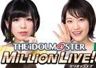 「ニコニコ超会議 2018」超音楽祭に「アイドルマスターミリオンライブ!MILLIONSTARS」が出展決定!