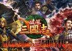 三國志×ボードゲーム×カードバトル「破軍・三國志」がiOS/Android向けに配信開始!記念キャンペーンも開催