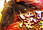 iOS/Android「ダービースタリオン マスターズ」最大級の抽選会「超凄馬記念」が開催!★5「マルゼンスキー1977」が限定種牡馬として登場