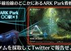 VR専用恐竜アドベンチャーゲーム「ARK Park」駅看板連動キャンペーンが開催!駅看板のゲノムを採取せよ