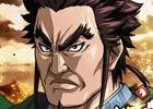 iOS/Android「キングダム 乱 -天下統一への道-」新武将「蒙武」がガチャに追加!