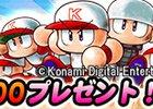iOS/Android「実況パワフルプロ野球」はじめるなら今がチャンス!「来たれ、パワプロ部員キャンペーン」が開催