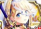 iOS/Android「輝星のリベリオン」リリース1111日達成記念イベントが開催!★6ペーネロペーが入手できるイベント召喚を実施