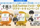 iOS/Android「千銃士」声優陣の寄せ書きサイン色紙が当たる第二弾Twitterフォロー&リツイートキャンペーンが開始!