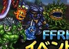 「ワールド オブ ファイナルファンタジー メリメロ」にて「FFRK」コラボが開催!悪夢の渦にドット絵モンスターが登場