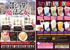 iOS/Android「ゴシックは魔法乙女」パセラリゾーツとのコラボカフェが開催決定!リアルイベント「ケイブ祭り」の最新物販情報やゲスト情報も発表