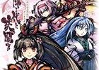アナログ版「桜降る代に決闘を」ゲームマーケット2018春にてエリア出展とステージイベントを開催!