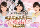 iOS/Android「AKB48ダイスキャラバン」が配信開始!スカウト券やクリスタルなどのプレゼントも実施