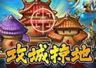 iOS/Android「三国ブレイズ」新コンテンツ「装備化金」「攻城掠地」が登場!