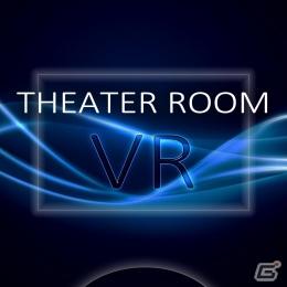 PS VR「シアタールームVR」でTVアニメ「ペルソナ5」第1話の無料トライアル配信を開始―仮想空間の大画面シアターを体験しよう