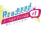 「Readyyy!」の公式生番組がスタート!キャスト18人が揃って出演する初回放送は4月17日配信