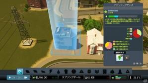 都市開発シミュレーションゲーム「シティーズ:スカイライン PS4 Edition」本日発売!新トレーラー公開も