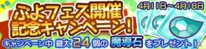 """iOS/Android「ぷよぷよ!!クエスト」""""ぷよフェス""""に新キャラクター「大神官ミノア」が登場!"""