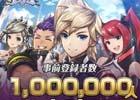 iOS/Android「クロノブリゲード」事前登録者数が100万人を突破!小野賢章さん、植田佳奈さん、名塚佳織さん出演の完成披露発表会が4月13日に開催