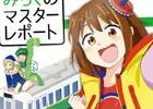 「駅メモ!」WEB漫画が書籍化決定!発売を記念したLINEスタンプの配信も