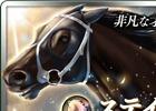 「ダービースタリオン マスターズ」月1度の大型抽選会「凄馬記念」が開催!非凡な才能「黄金旅程」を持つ★5「ステイゴールド 2001」も登場