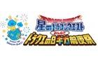 iOS/Android「星のドラゴンクエスト」ドラクエの日を記念したイベント「みんなでギガ前夜祭」が5月26日に開催決定!