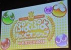 【セガフェス2018】「ぷよぷよチャンピオンシップ in セガフェス2018」決勝戦は歴戦の選手同士の対決!eスポーツ大会の定期開催も発表に