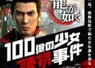 「龍が如く」×「歌舞伎町探偵セブン」初のリアル体験型ゲームイベント「100億の少女誘拐事件」が2018年夏より開催決定!