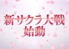 太正二十九年の帝都・東京を舞台にした完全新作「新サクラ大戦(仮題)」プロジェクトが始動!